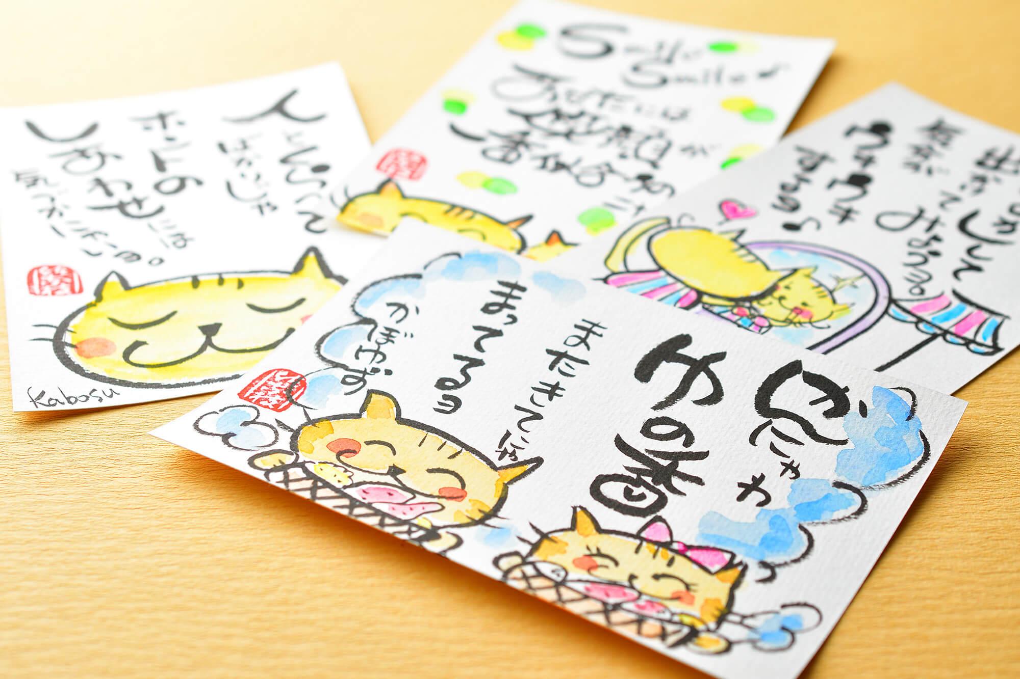 手書き筆文字カード