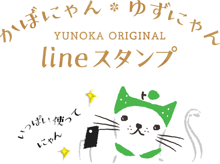 かぼにゃん・ゆずにゃん YUNOKA ORIGINAL lineスタンプ