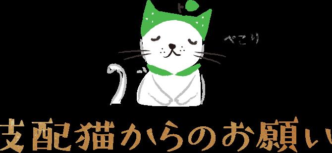 支配猫からのお願い