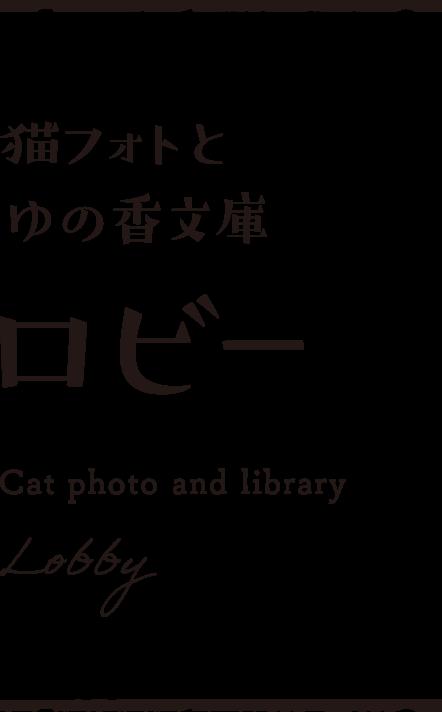 猫フォトとゆの香文庫 ロビー