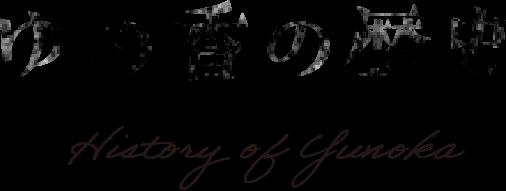 ゆの香の歴史