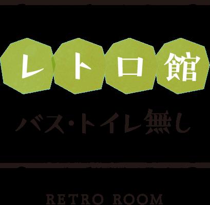レトロ館(バス・トイレ無し)