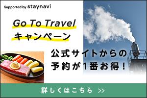 Go To Travel キャンペーン 公式サイトからの予約が一番お得!