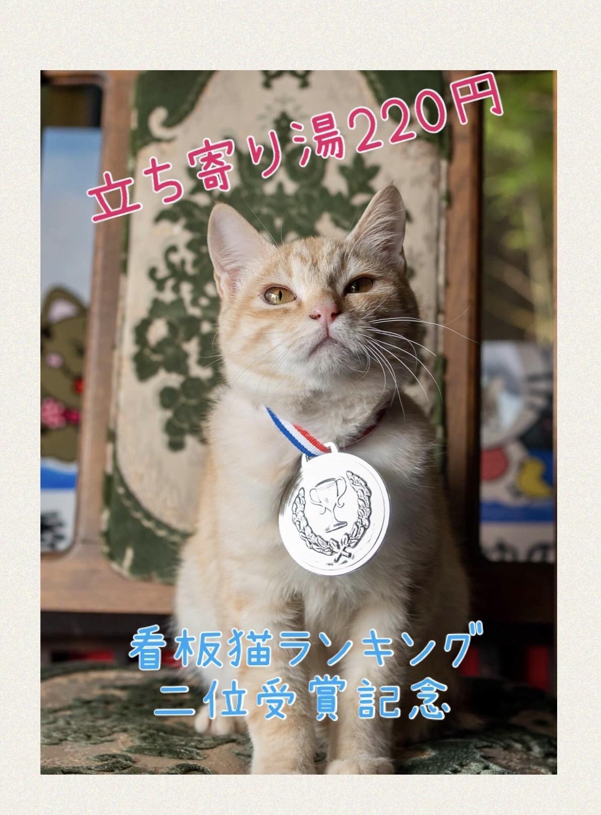 立ち寄り湯220円*ざぼにゃん2位受賞記念