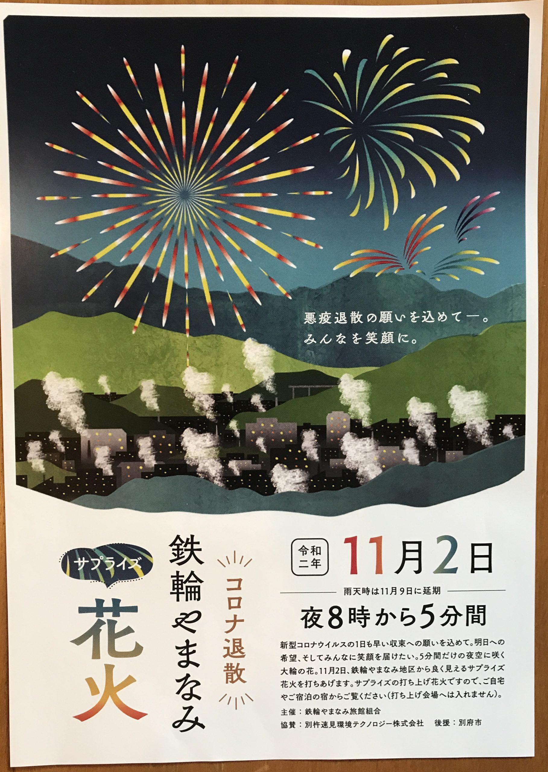 11月2日☆サプライズ花火があがります